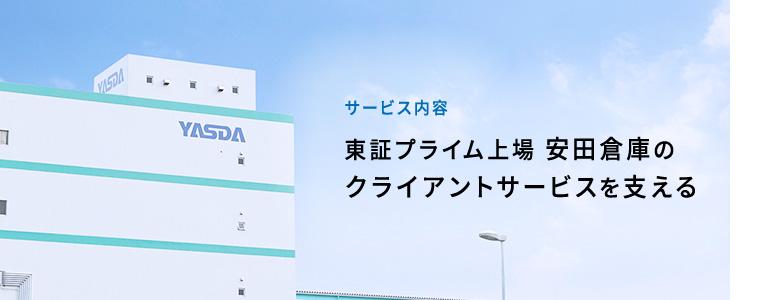 サービス内容 東証1部上場 安田倉庫のクライアントサービスを支える
