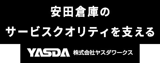 安田倉庫のサービスクオリティを支える